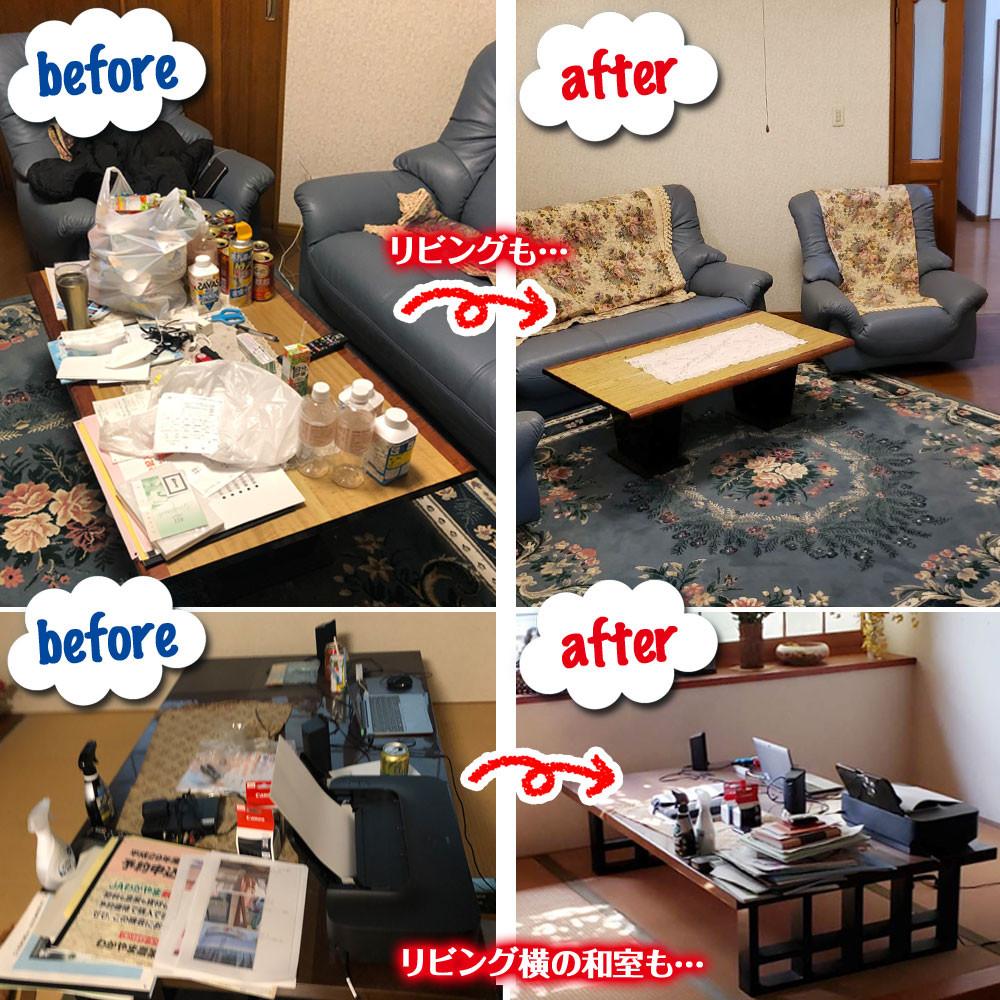株式会社便利屋和歌山 一軒家丸ごと処分 ハウスクリーニング リビング作業前後