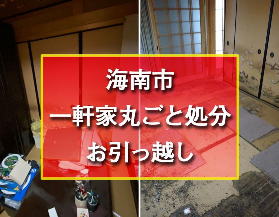 株式会社便利屋和歌山 海南市 一軒家丸ごと処分 お引っ越し