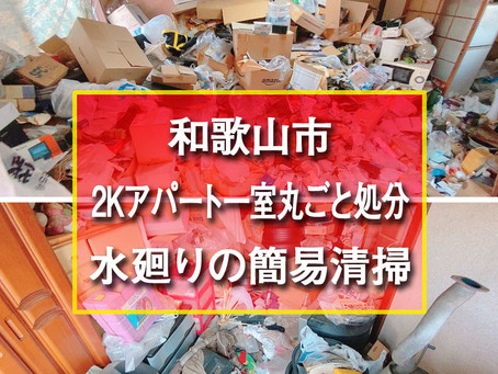 和歌山市 2Kアパート一室丸ごと処分・水廻りの簡易清掃