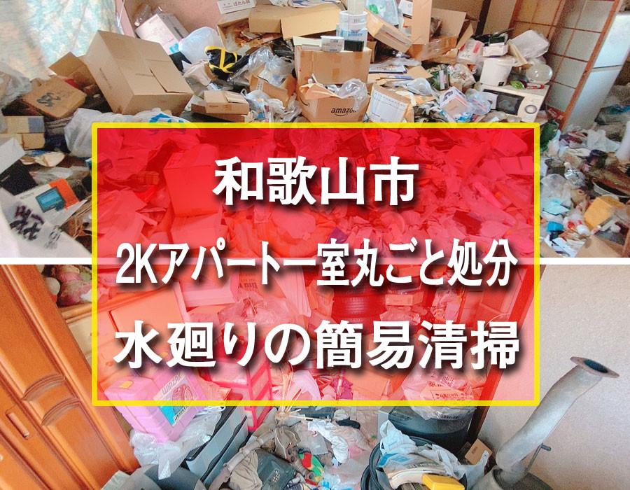 株式会社便利屋和歌山 和歌山市 2Kアパート一室丸ごと処分 水廻りの簡易清掃