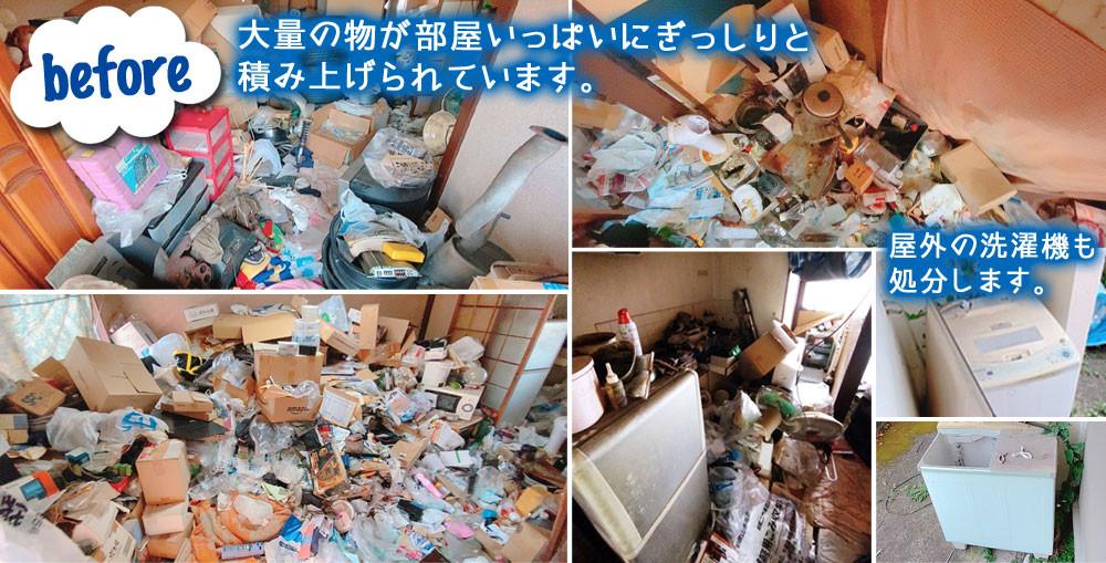 株式会社便利屋和歌山 和歌山市 ゴミ屋敷片づけ 作業前