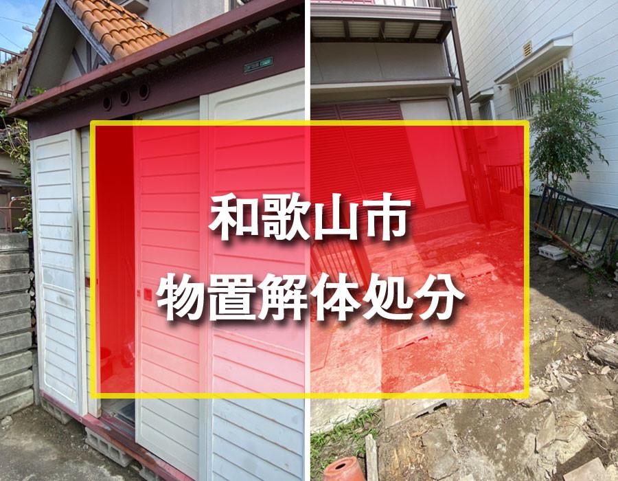 便利屋和歌山 和歌山市 物置解体処分