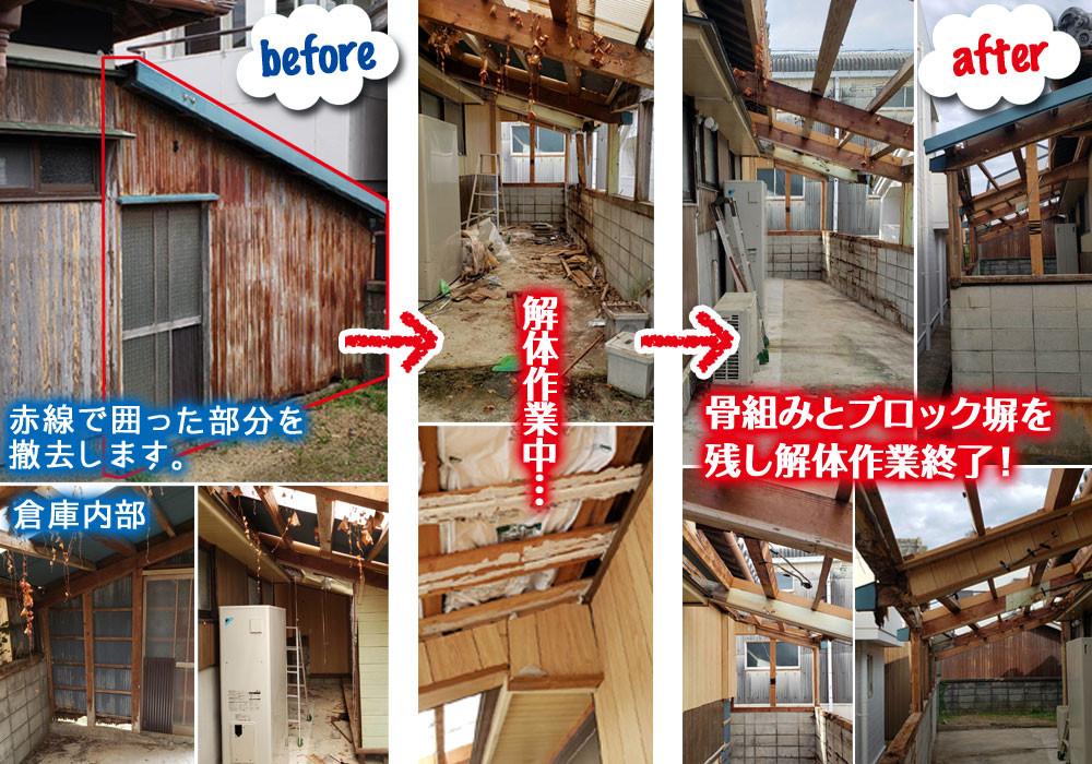 便利屋和歌山 御坊市 倉庫解体作業