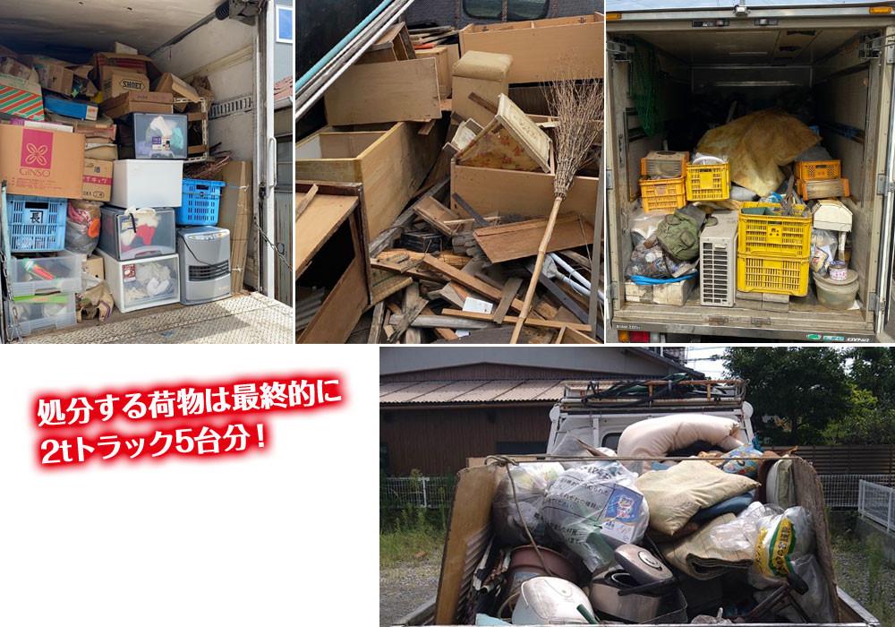 株式会社便利屋和歌山 和歌山市 長屋2棟分の荷物丸ごと処分 積み込み