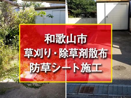 和歌山市 草刈り・除草剤散布・防草シート施工