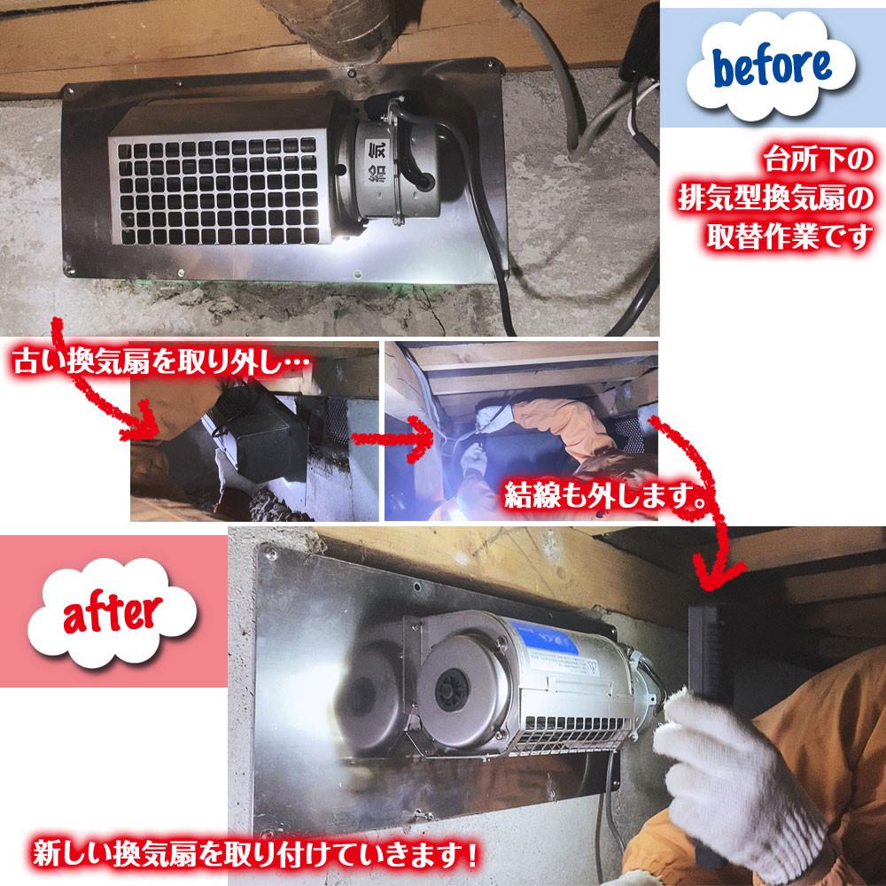 便利屋和歌山 岩出市 床下換気扇の取替作業