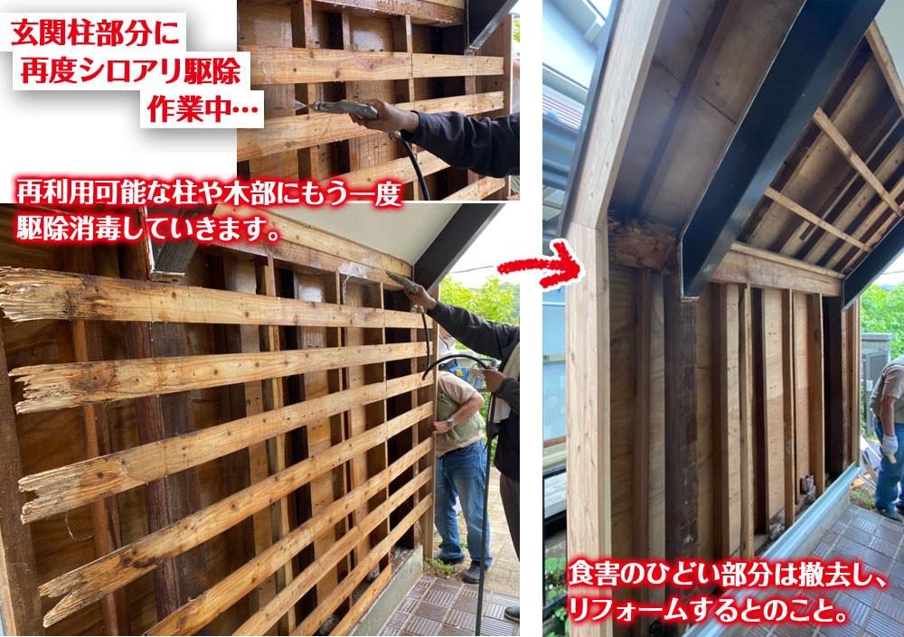 便利屋和歌山 兵庫県  玄関柱外壁部分 シロアリ駆除消毒作業中と作業後