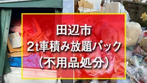 田辺市 2t車積み放題パック(不用品処分)
