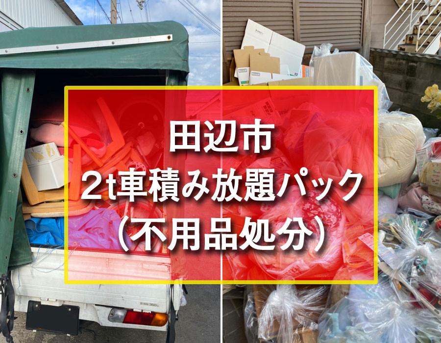 便利屋和歌山 田辺市 2t車積み放題パック(不用品処分)