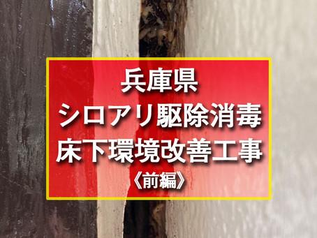 兵庫県 シロアリ駆除消毒・床下環境改善工事《前編》