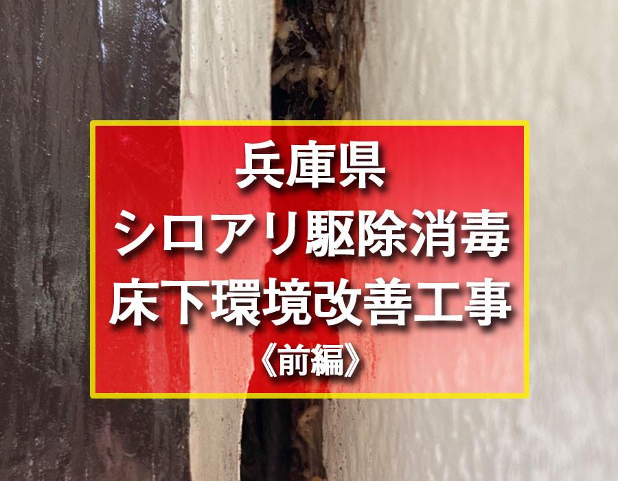 便利屋和歌山 兵庫県 シロアリ駆除消毒・床下環境改善工事《前編》
