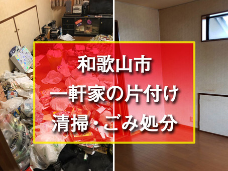 和歌山市 一軒家の片付け・清掃・ごみ処分