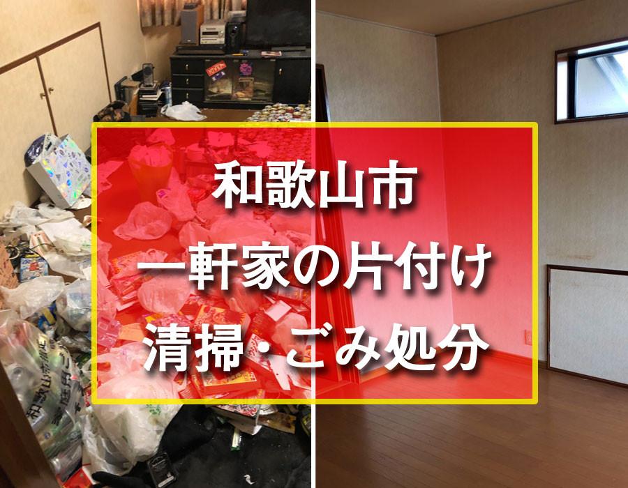 株式会社便利屋和歌山 海南市 一軒家の片付け 清掃 ゴミ処分