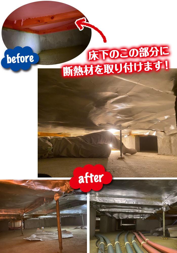 便利屋和歌山 断熱材取り付け作業