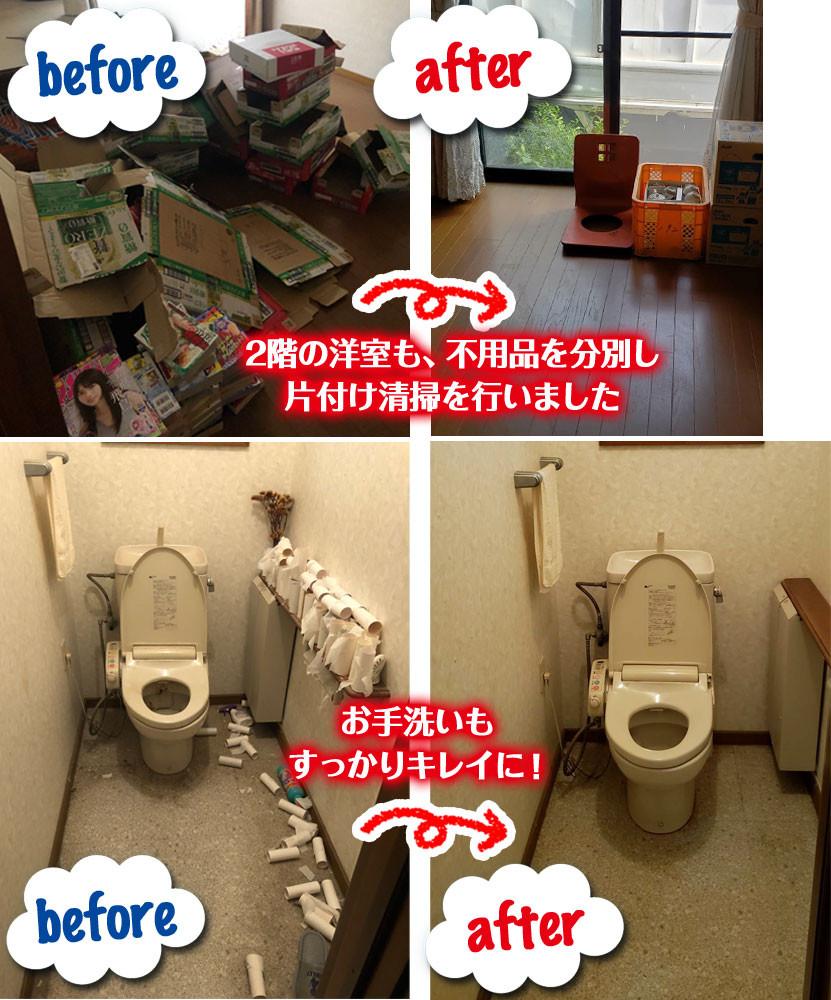 株式会社便利屋和歌山 一軒家丸ごと処分 ハウスクリーニング 洋室・トイレ作業前後