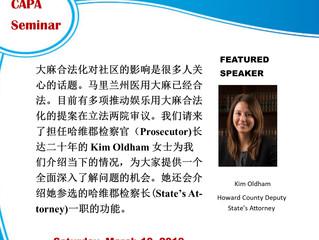 CAPA Civic Engagement Seminar Series (4)