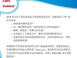 CAPA Civic Engagement Seminar Series (3)