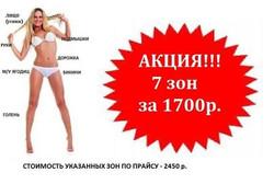 """Акция """"Все тело - 1700"""""""