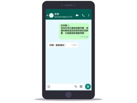 新增通訊方法|WhatsApp