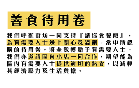 善食待用卷-11.png