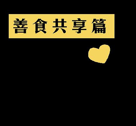 善心認購-09.png
