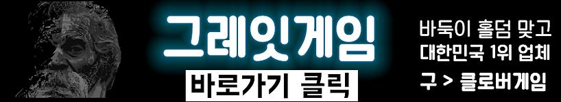 바찾사그레잇게임배너.png