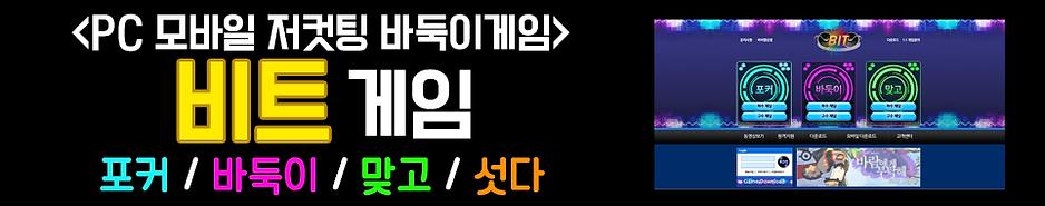 바찾사비트게임배너.png