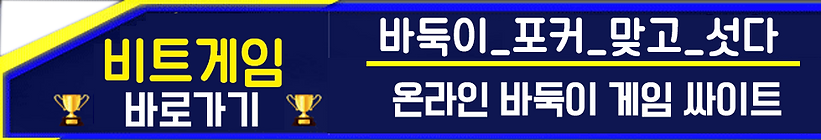 바찾사비트게임베너.png