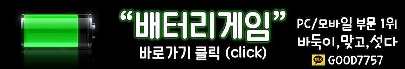 바찾사-배터리게임-배너.png