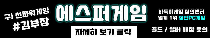 에스퍼게임바둑이사이트.png