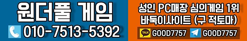 원더풀게임바찾사.png