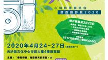 「心晴影薈展笑容 @春風得意」慈善攝影展2020延期舉行