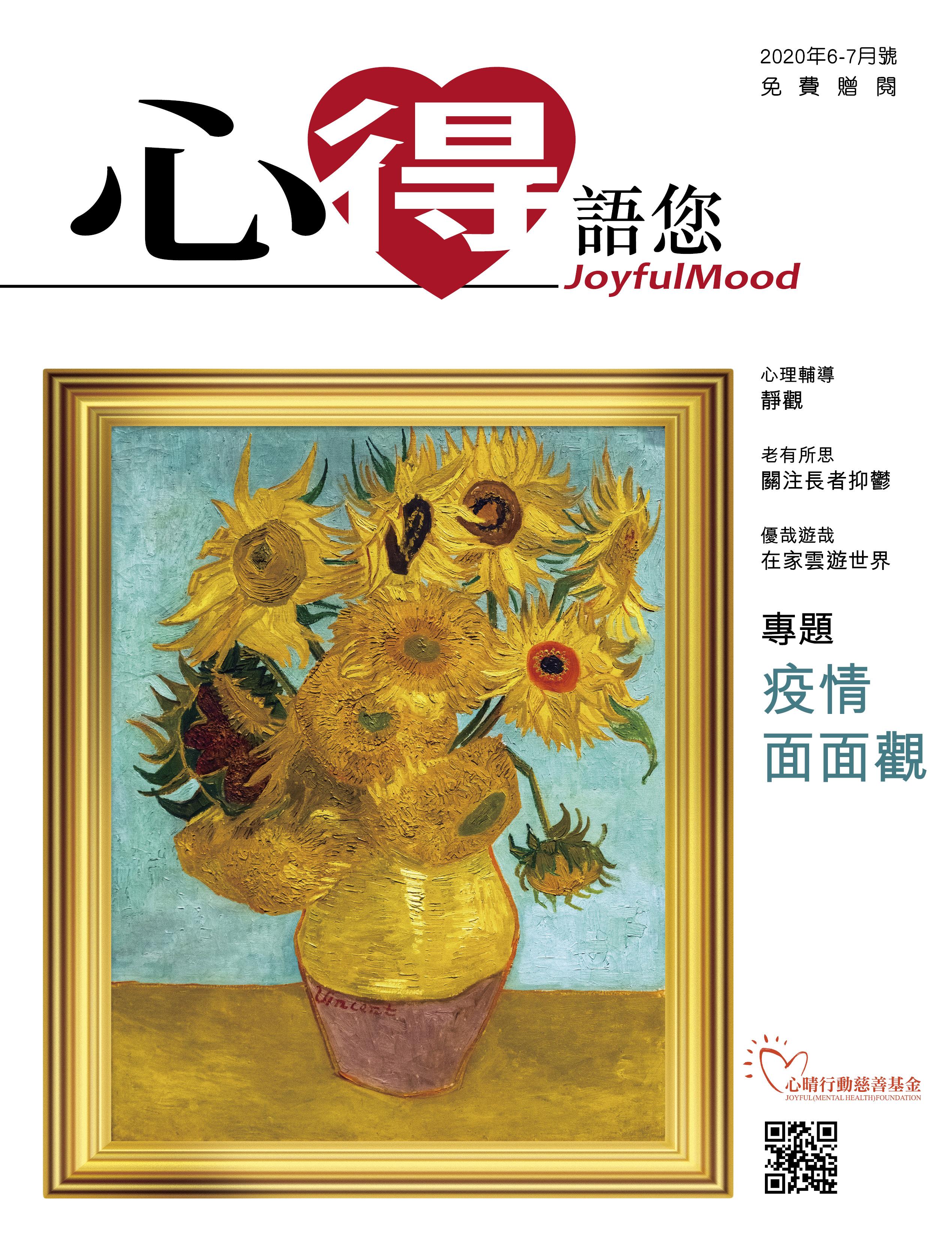 2020年6-7月號 《心得語您》雙月刊