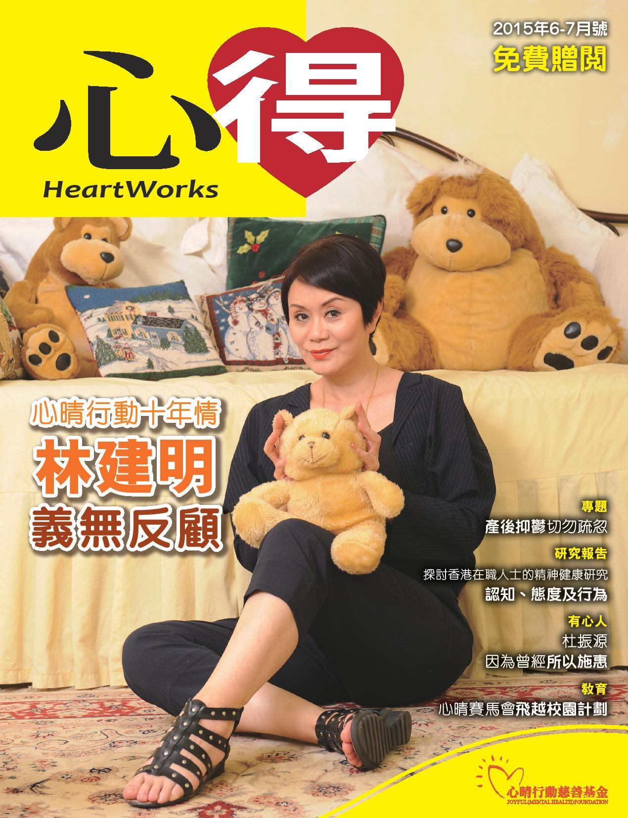 2015年6-7月號 《心得》雙月刊