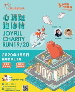 「心晴跑 ‧ 跑傳情」慈善跑19/20