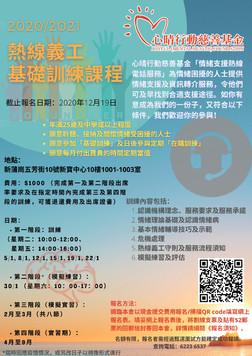 熱線義工基本訓練課程20/21 招募中