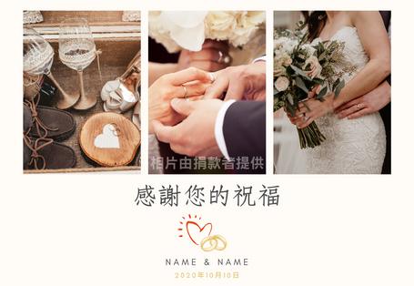 Wedding 6-1 (Chi).png
