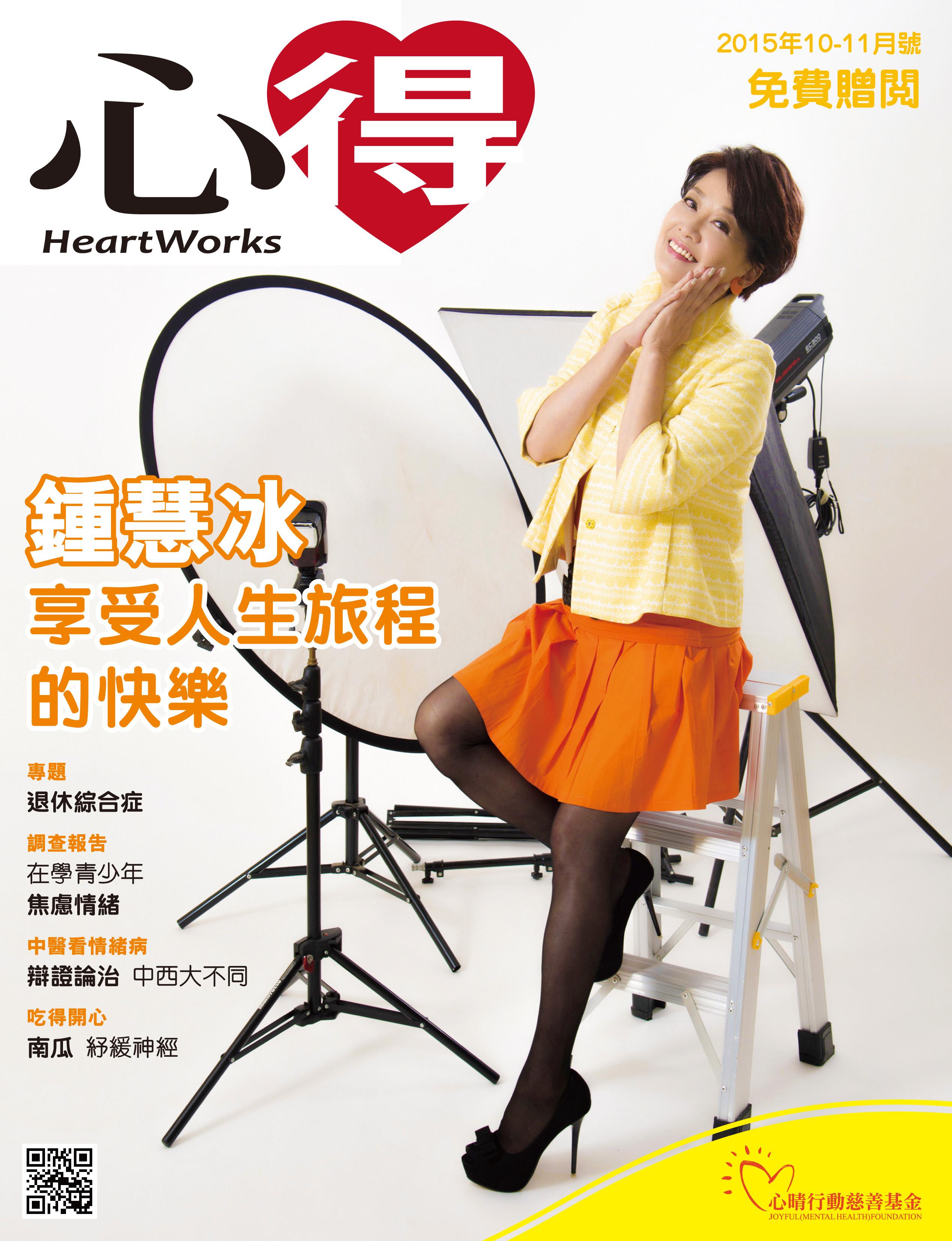 2015年10-11月號 《心得》雙月刊