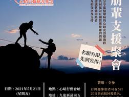 朋輩支援聚會(2021年5月)