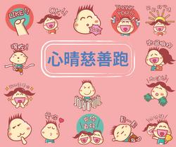 心晴慈善跑stickers