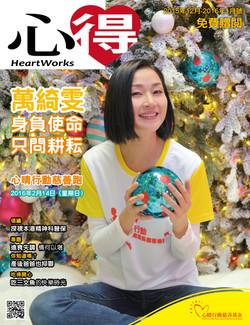 2015年12月-2016年1月號 《心得》雙月刊