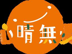 心晴無憂-社區長者情緒健康計劃