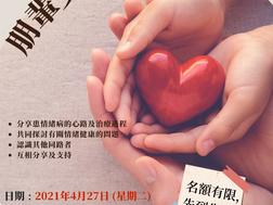 朋輩支援聚會(2021年4月)