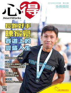2018年8-9月號 《心得》雙月刊