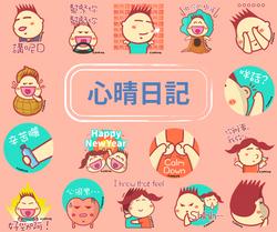 心晴日記stickers
