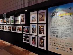 「心晴影薈展笑容」 @開心放暑假慈善攝影展2019
