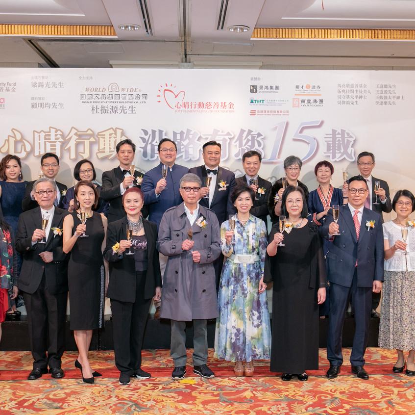 心晴行動4月13日假九龍香格里拉大酒店舉行「沿路有您十五載」慈善晚宴