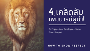 To Engage Your Employees, Show Them Respect