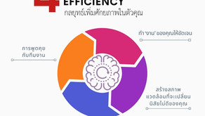 4 Strategies to Improve Your Efficiency