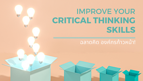 Improve Your Critical Thinking Skills